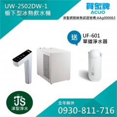 賀眾牌 UW-2502DW-1 櫥下型冰熱飲水機