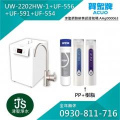 賀眾牌 UW-2202HW-1+UF-106+UF-591+UF-554
