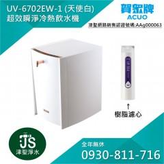賀眾牌 UV-6702EW-1 超效瞬淨冷熱飲水機 (白)【搭8000濾心: 591*4支+592*4支+554樹脂*4】