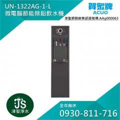 賀眾牌 UN-1322AG-1-L 微電腦除鉛節能型冰溫熱飲水機【搭6800濾心: UF-1*4支+556*2支 】