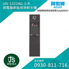 賀眾牌 UN-1322AG-1-R 微電腦除鉛節能型冰溫熱飲水機【搭7300濾心: 591*4支+592*4支+504RO膜*1支+505*2支 】
