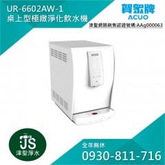 賀眾牌 UR-6602AW-1桌上型極緻淨化飲水機【搭8100濾心: 591*4支+592*4支+504RO膜*1支+594*2支】