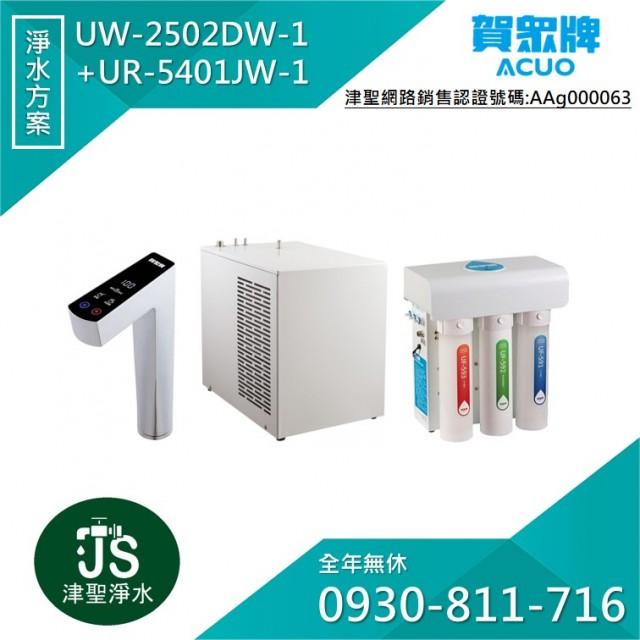 賀眾牌 UW-2502DW-1+UR-5401JW-1 冰熱櫥下型淨水方案【搭11500 濾心: 591*6支+592*6支+593*3支+504RO膜*1支+505*2支】