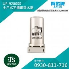 賀眾牌 UP-9200SS 全戶式不鏽鋼淨水器