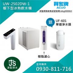 賀眾牌 UW-2502DW-1 櫥下型冰熱飲水機【搭554樹脂一道+(7380濾心: 692*2支+ 554樹脂2支)】