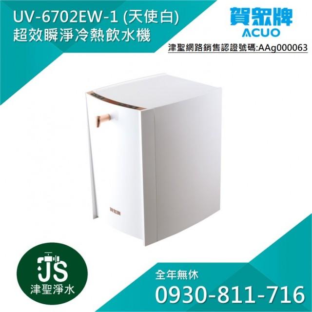 賀眾牌 UV-6702EW-1 超效瞬淨冷熱飲水機 (白)【搭7200濾心: 591*6支+592*6支】