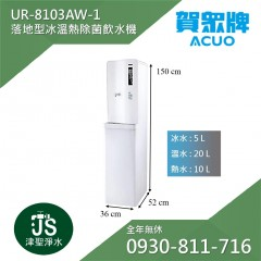 賀眾牌 UR-8103AW-1 落地型冰溫熱程控智能除菌飲水機