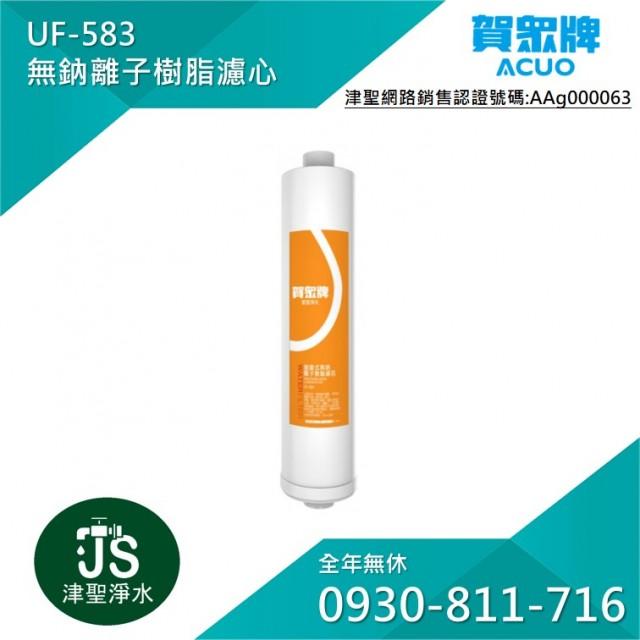 賀眾牌 UF-583濾心【無納樹脂(小T)】