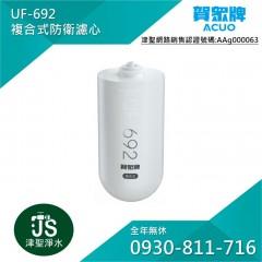賀眾牌 UF-692濾心【MULTI-GUARD複合式濾心】