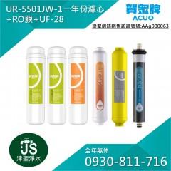 賀眾牌 UR-5501JW-1 專用一年濾心+RO膜+UF-28 (共6支)