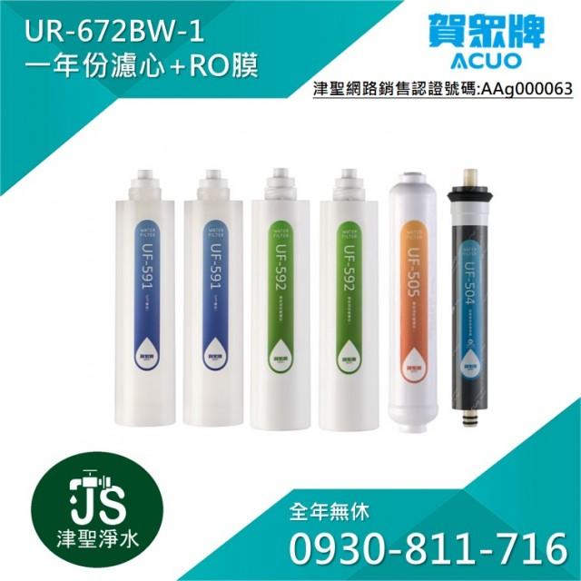 賀眾牌 UR-672BW-1 專用一年濾心+RO膜 (共6支)
