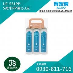 賀眾牌  UF-531 5微米P.P.濾芯 3支