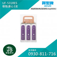 賀眾牌  UF-531RES 樹脂濾芯 3支