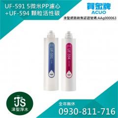 賀眾牌 UF-591濾心+UF-594濾心