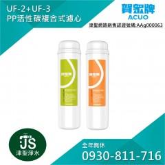 賀眾牌 UF-2濾心*1支+UF-3濾心*1支