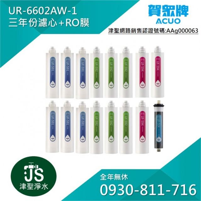 賀眾牌 UR-6602AW-1 專用三年濾心 (共16支)