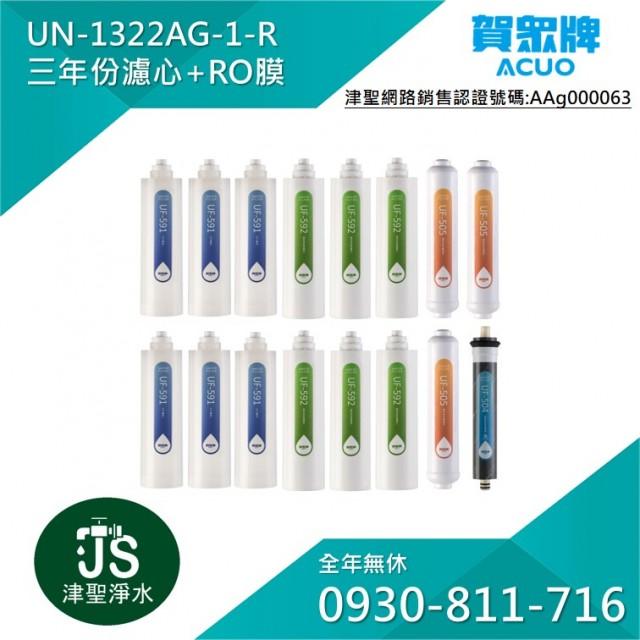 賀眾牌 UN-1322AG-1-R 專用三年濾心 (共16支)