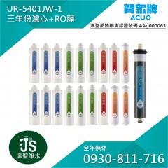 賀眾牌 UR-5401JW-1 專用三年濾心 (共19支)