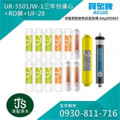 賀眾牌 UR-5501JW-1 專用三年濾心 (共14支)