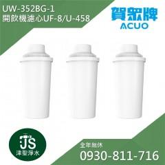 賀眾牌 UW-352BG-1開飲機專用濾心U-458/U458/UF-8/UF8【一盒三支】