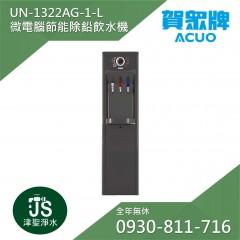 賀眾牌 UN-1322AG-1-L 微電腦除鉛節能型冰溫熱飲水機