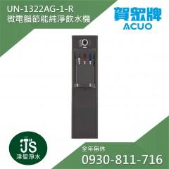 賀眾牌 UN-1322AG-1-R 微電腦除鉛節能型冰溫熱飲水機