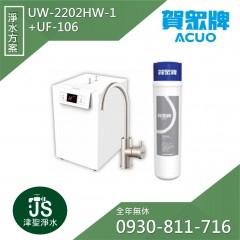 賀眾牌 UW-2202HW-1+UF-106 冷熱廚下型淨水方案【搭5000濾心: 557*2支 】