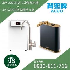 賀眾牌 UW-2202HW-1 廚下型節能冷熱飲水機 + UV-5200JBK INSTA UVC LED超效殺菌淨水器