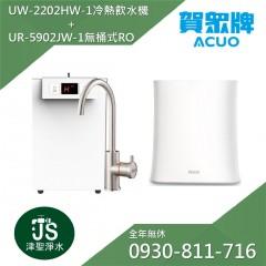 賀眾牌UR-5902JW-1 無桶式RO逆滲+UW-2202HW-1 廚下型節能冷熱飲水機【搭9600 濾心:571*2支+572*2支+593*1支】