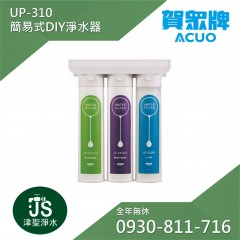 賀眾牌 UP-310 簡易式DIY淨水器