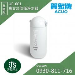 賀眾牌 MULTI-GUARD (長效型) 單道淨化 UF-601【搭2890濾心: UF-692*1支 】