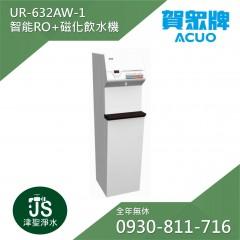 賀眾牌 UR-632AW-1冰溫熱純水飲水機