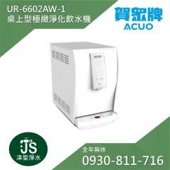 賀眾牌 UR-6602AW-1桌上型極緻淨化飲水機