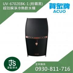 賀眾牌 UV-6702EBK-1 超效瞬淨冷熱飲水機 (黑)【搭7200濾心: 591*6支+592*6支】