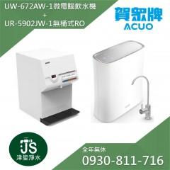 賀眾牌 UR-5902JW-1 無桶式RO逆滲透淨水器+UW-672AW-1 智能型微電腦桌上飲水機