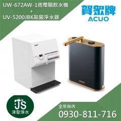 賀眾牌 UW-672AW-1 智能型微電腦桌上飲水機 + UV-5200JBK INSTA UVC LED超效殺菌淨水器