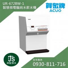 賀眾牌 UR-672BW-1 桌上型溫熱純水飲水機