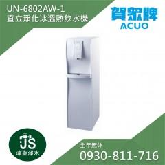 賀眾牌 UN-6802AW-1 直立式極緻淨化冰溫熱飲水機【搭9300 濾心: 591*5支+592*5支+504RO膜*1支+594*2支】