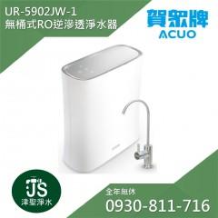 賀眾牌 UR-5902JW-1 無桶式RO逆滲透淨水器【搭6000濾心:571*3支+572*2支】