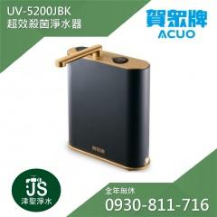 賀眾牌 UV-5200JBK INSTA UVC LED超效殺菌淨水器