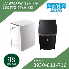 賀眾牌 UV-6702EBK-1 超效瞬淨冷熱飲水機 (天使白、粉霧黑)