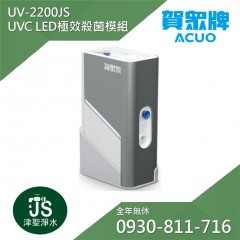 賀眾牌 UV-2200JS UVC LED極效殺菌模組