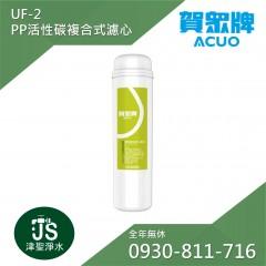 賀眾牌 UF-2濾心
