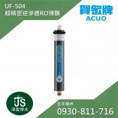 賀眾牌 UF-504濾心 (RO膜)【超精密逆滲透薄膜】