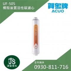 賀眾牌 UF-505濾心