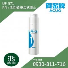 賀眾牌 UF-571 P.P.+活性碳複合式濾心 (適用機種UR-5902JW-1)