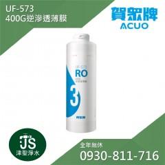 賀眾牌 UF-573 400G逆滲透薄膜 (適用機種UR-5902JW-1)