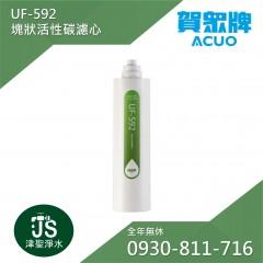 賀眾牌 UF-592濾心