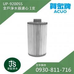 賀眾牌 UP-9200SS 全戶式不鏽鋼淨水器專用濾心1支