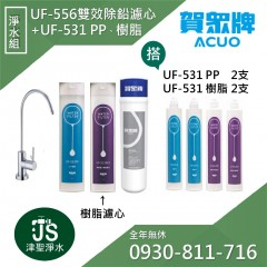 賀眾牌 UF-556雙效除鉛濾心+UF-531PP+UF-531樹脂淨水組,另搭531PP*2支 + 531樹脂*2支